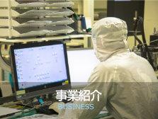 事業紹介〜当社では、株式会社トクヤマから技術導入した製造プロセスに改良を加え、焼結性に優れた窒化アルミニウム粉末(トクヤマ製)を原料として、窒化アルミニウム白板(セラミックス基板)を生産しています。